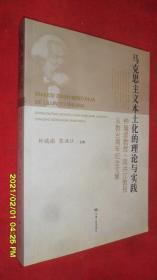 马克思主义本土化的理论与实践:钟瑞添教授,陈洪江教授从教30周年纪念文集