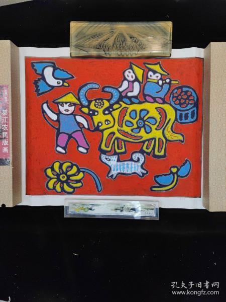 綦江农民版画-牧童 1989年 袁厚学