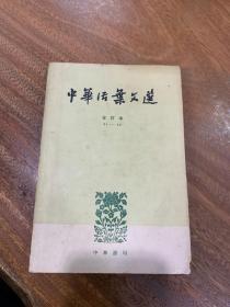中华活页文选(21-40)