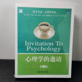 心理学的邀请