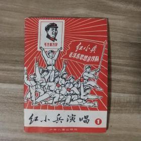 红小兵演唱 第一辑