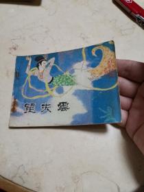 望夫云连环画