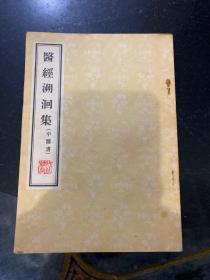 医经溯洄集 1956年一版一印人民卫生出版社