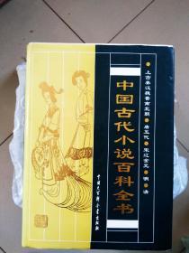 中国古代小说百科全书   1993年 精装 签名钤印目藏书