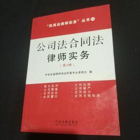 公司法合同法律师实务(第3辑)