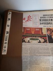 人民日报(2009年10月)