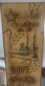 1978年全国战备粮票,78年全国通用粮票,五角星★麦穗水印防伪粮票