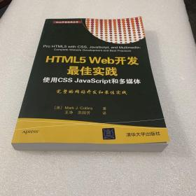HTML5 Web开发最佳实践  使用CSS JavaScript和多媒体(Web开发经典丛书)