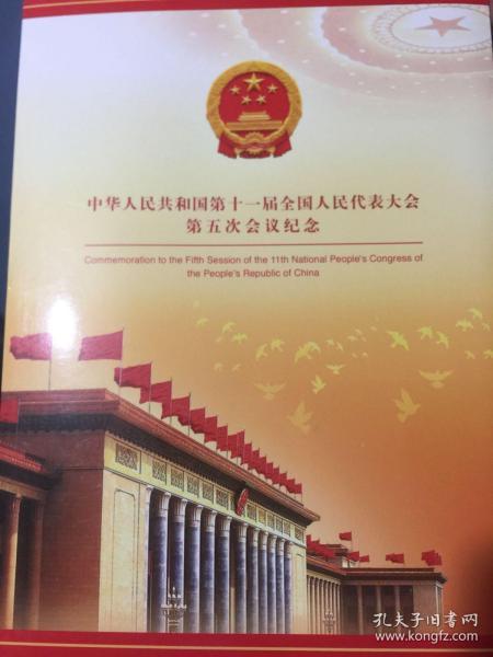 中华人民共和国第十一届全国人民代表大会第五次会议 纪念版票