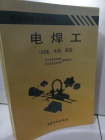 电焊工:初级、中级、高级