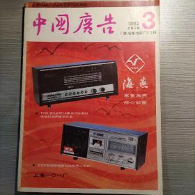 中国广告(1982)