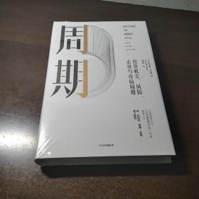 精装版【周期】霍华德·马克斯