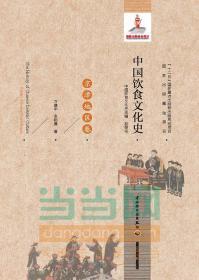 {全新正版现货} 中国饮食文化史:京津地区卷:Volume of Beijing T