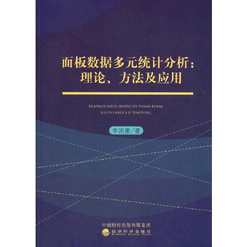 面板数据多元统计分析:理论、方法及应用