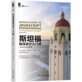 斯坦福程序设计入门课:JavaScript实现