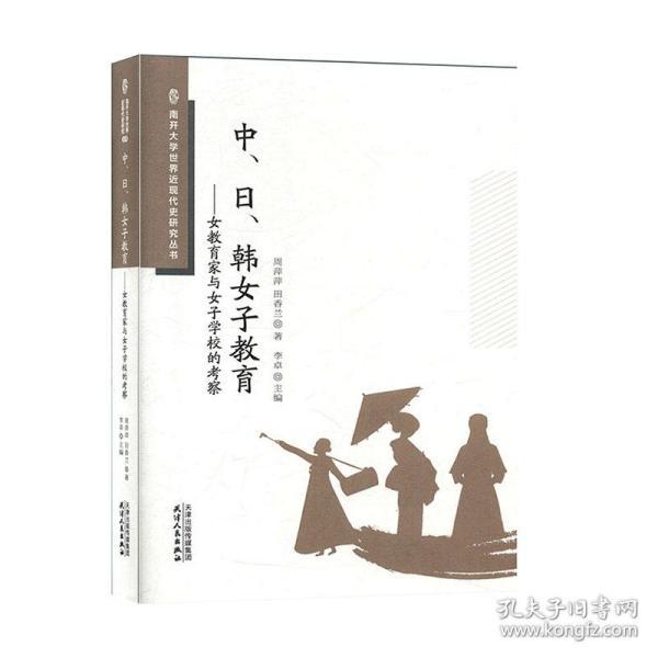 中日韩女子教育:女教育家与女子学校的考察