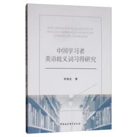 {全新正版现货} 中国学习者英语歧义词习得研究 9787520341080 李