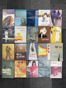 琼瑶言情小说20本  八十年代经典