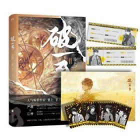 破云.2(新增番外《建宁男团出道记(上)》)