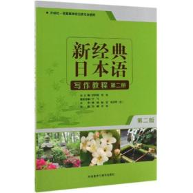全新正版 新经典日本语写作教程第2册(第2版)刘娜外语教学与研究出版社