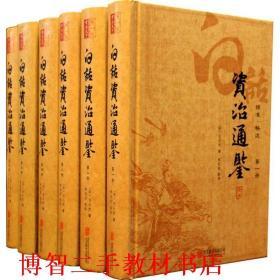 白话资治通鉴 宋 司马光 李伯钦 编译 北京联合出版公司 9787550273399