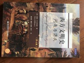 西方文明史:问题与源头(第6版)