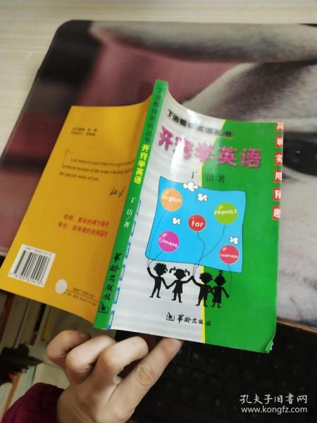 开窍学英语(3音带+书)