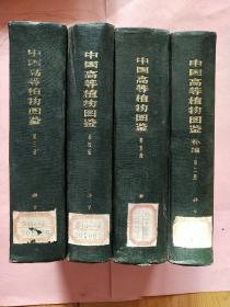 中国高等植物图鉴【第三册-第五册】中国高等植物图鉴补编 第二册   4册合售