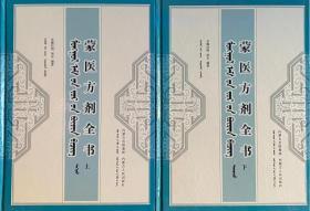 蒙医方剂全书(上、下册)