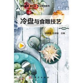 冷盘与食雕技艺/职业教育餐饮类专业教材系列