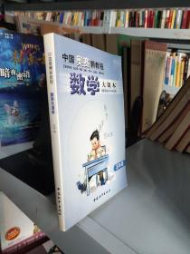 中国奥赛新教程.数学大考卷:五年级