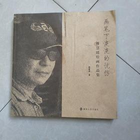 画笔下淡淡的忧伤 : 傅慧瑶绘画作品集