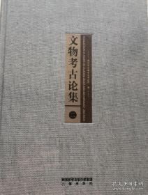 文物考古论集(二)