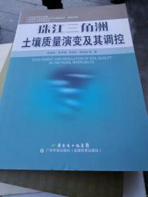 珠江三角洲土壤质量演变及其调控
