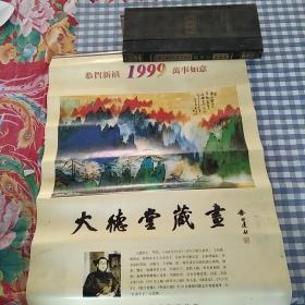 1999年挂历:大德堂藏画