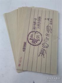 上海.朵云轩.信笺 共计五十张 内有图片