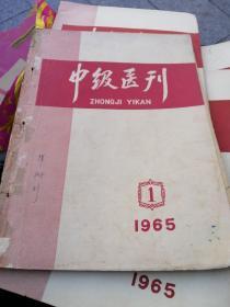 中级医刊1965.1