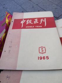 中级医刊1965.5