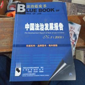 中国法治发展报告No.2(2004)