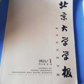北京大学学报