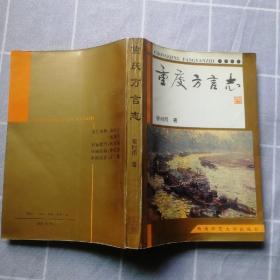 重庆方言志(印1000册)正版内页干净