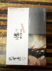EA3013768 饶雪漫全集之青春逃亡小说--临暗(一版一印)