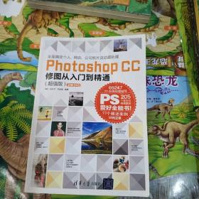 Photoshop CC 修图从入门到精通 无碟