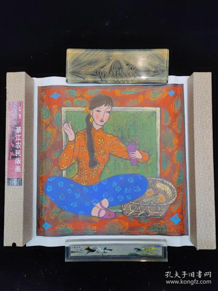 綦江农民版画-纳鞋垫 2000年 张元梅