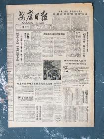 安康日报1993年5月19日