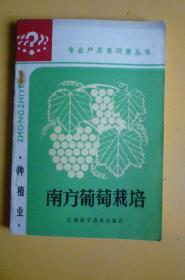 专业户万有问答丛书《南方葡萄栽培》【江西科学技术出版社】