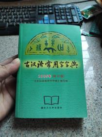 古汉语常用字字典(2005年修订版)