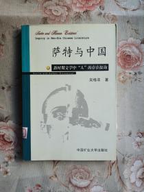 """萨特与中国:新时期文学中""""人""""的存在探询"""