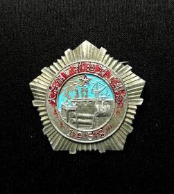 1958,湖北大冶钢厂扩建竣工纪念章铜章美品
