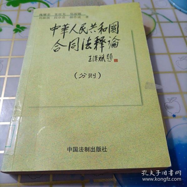 中华人民共和国合同法释论(分则)